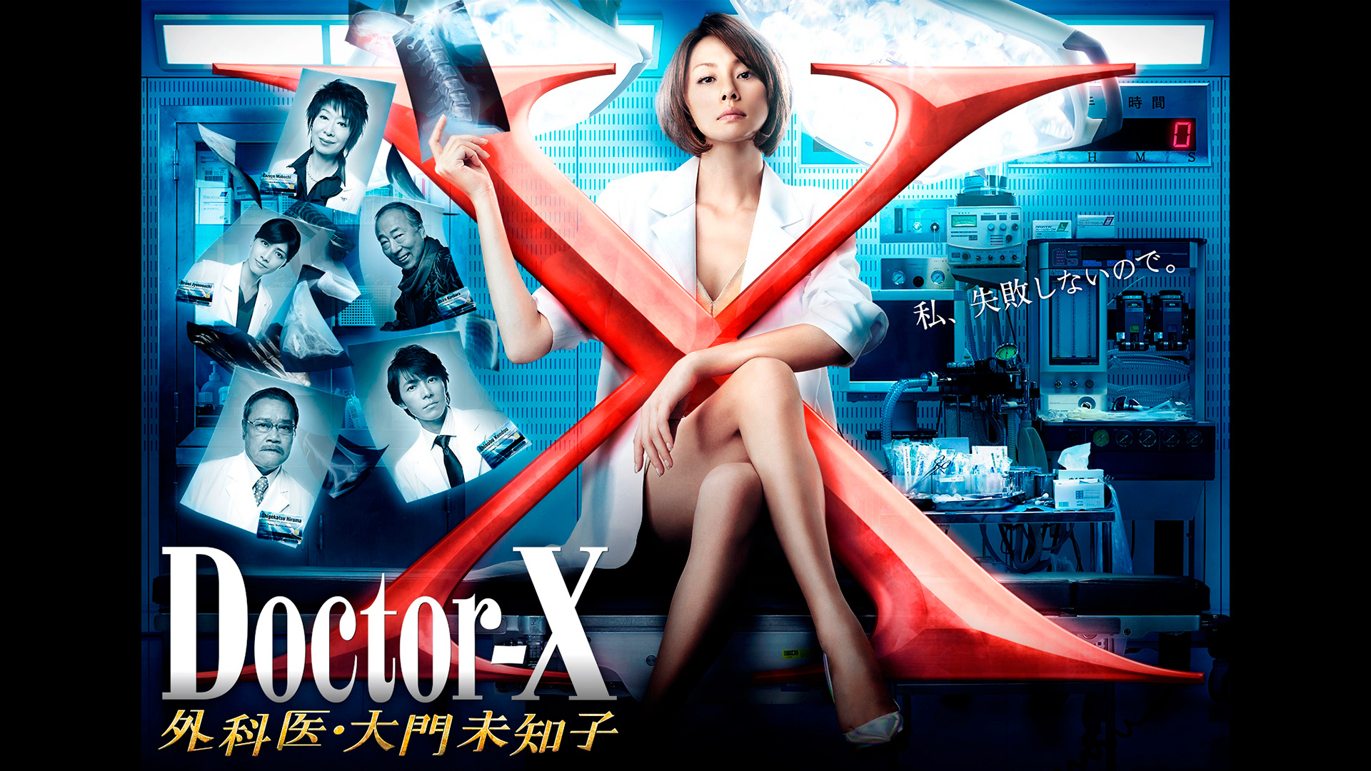 Doctor-X 2