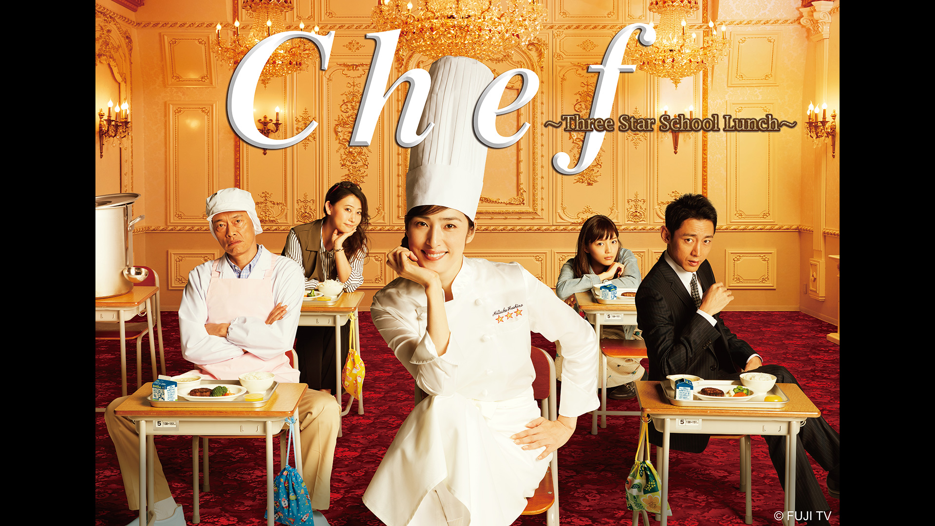 CHEF -Three Star School Lunch-