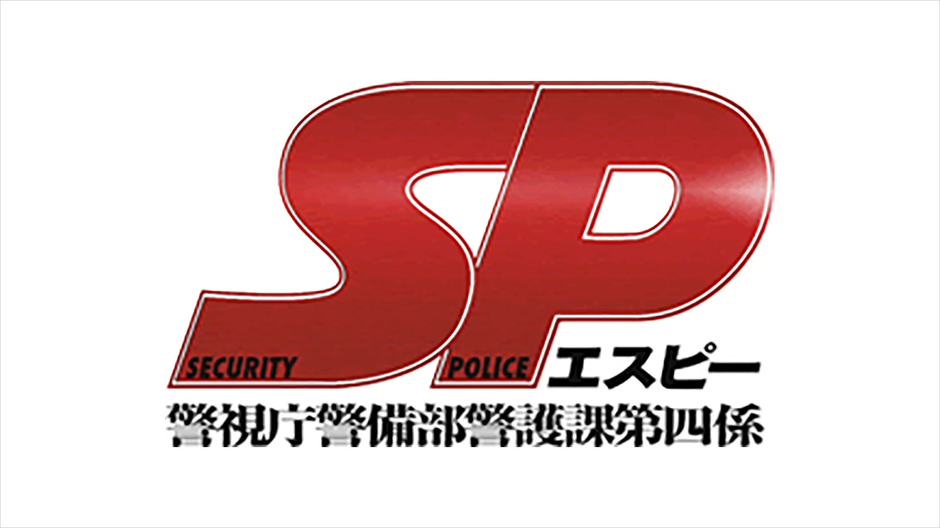 SP -Security Police-