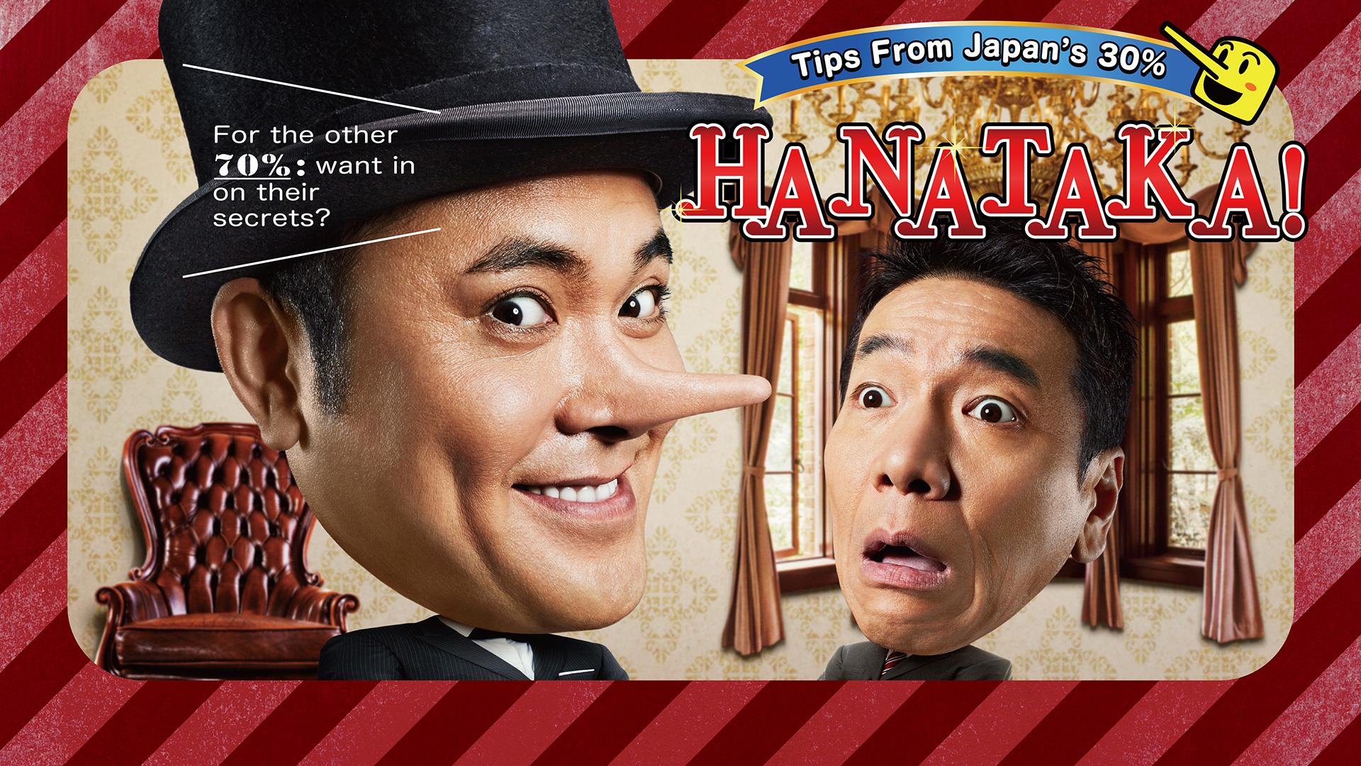 HANATAKA! –Tips From Japan's 30% Special