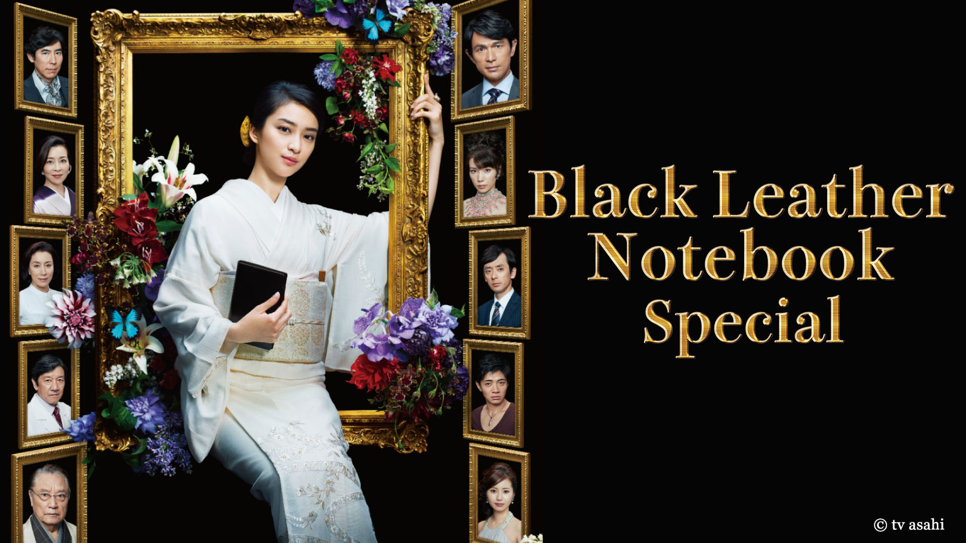 Black Leather Notebook Special